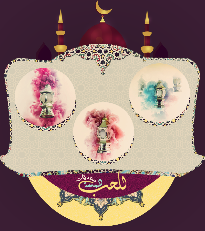 Pin On ملحقات فوتوشوب رمضان