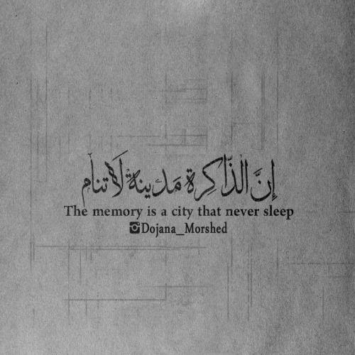ان الذاكرة مدينة لا تنام Words Quotes Favorite Book Quotes Spirit Quotes