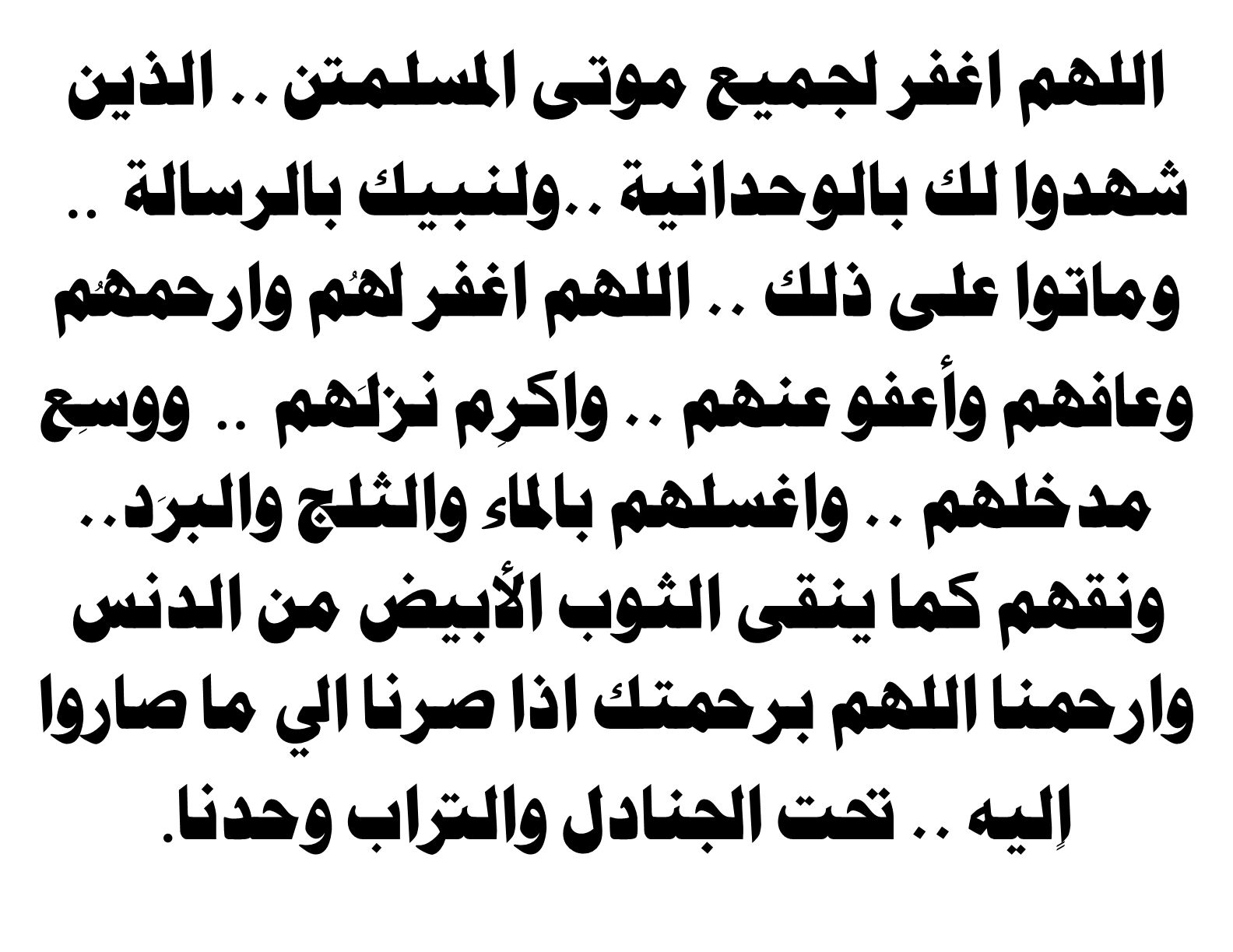 اللهم اغفر لجميع موتى المسلمين Islam Math