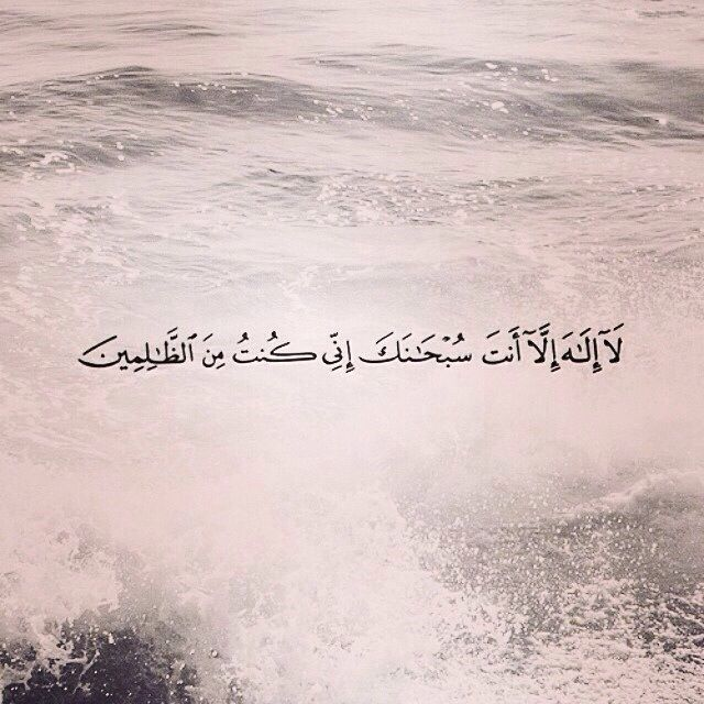 Pin By وذك ر On Islamic Islamic Quotes Beautiful Quran Quotes Islamic Inspirational Quotes