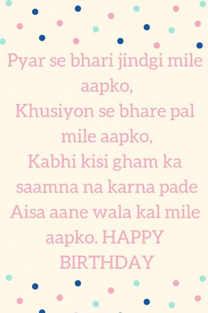Funny Hindi Birthday Wishes For Best Friend : funny, hindi, birthday, wishes, friend, Birthday, Wishes, Boyfriend, Hindi