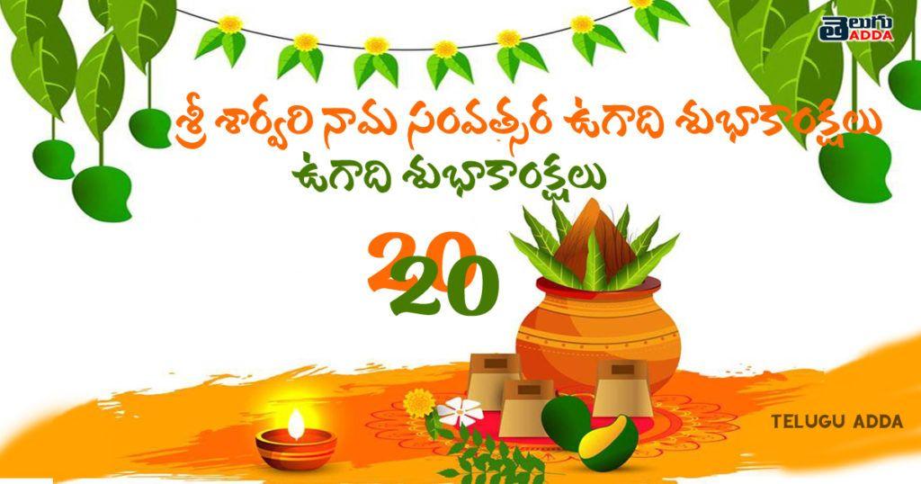 Ugadi Images 2020 Happy Ugadi Wishes ,Images Quotes