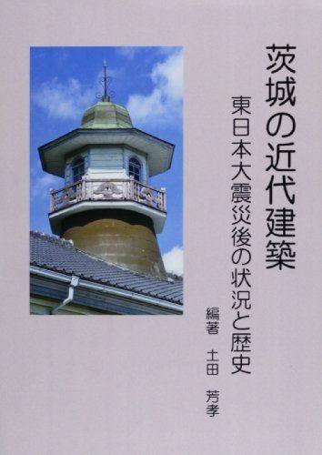 茨城の近代建築―東日本大震災後の状況と歴史 土田 芳孝, http://www.amazon.co.jp/dp/4860041011/ref=cm_sw_r_pi_dp_cAinsb1S3NVRF