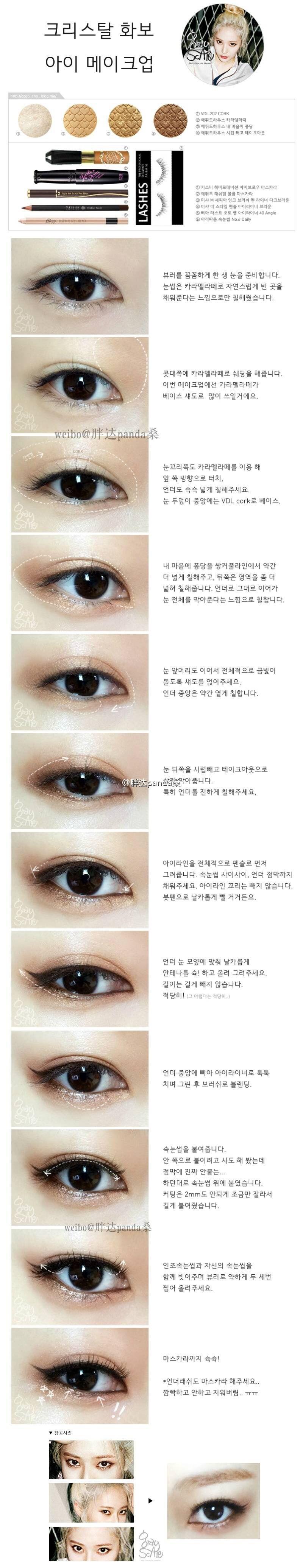 F X Krystal Red Light Korean Kpop Idol Makeup Tutorial Cr Coco Cho Blog Me Korean Eye Makeup Asian Eye Makeup Korean Makeup Tips