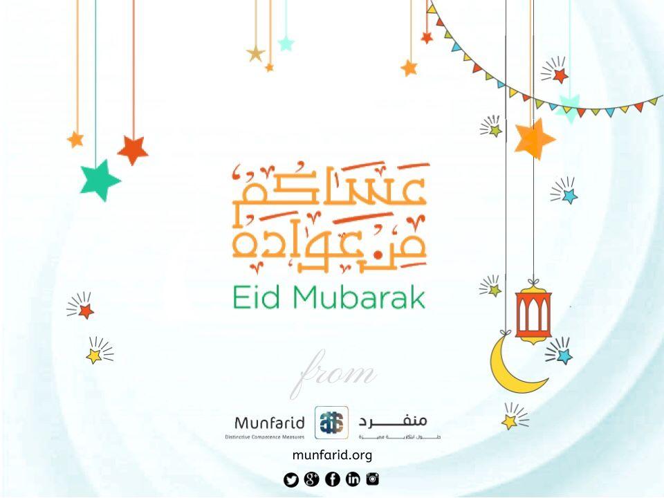 أطيب التهاني بمناسبة عيد الفطر المبارك كل عام وأنتم بخير تقبل الله منا ومنكم صالح الاعمال Eid Mubarak May You Be Blessed With J Eid Mubarak Eid Education