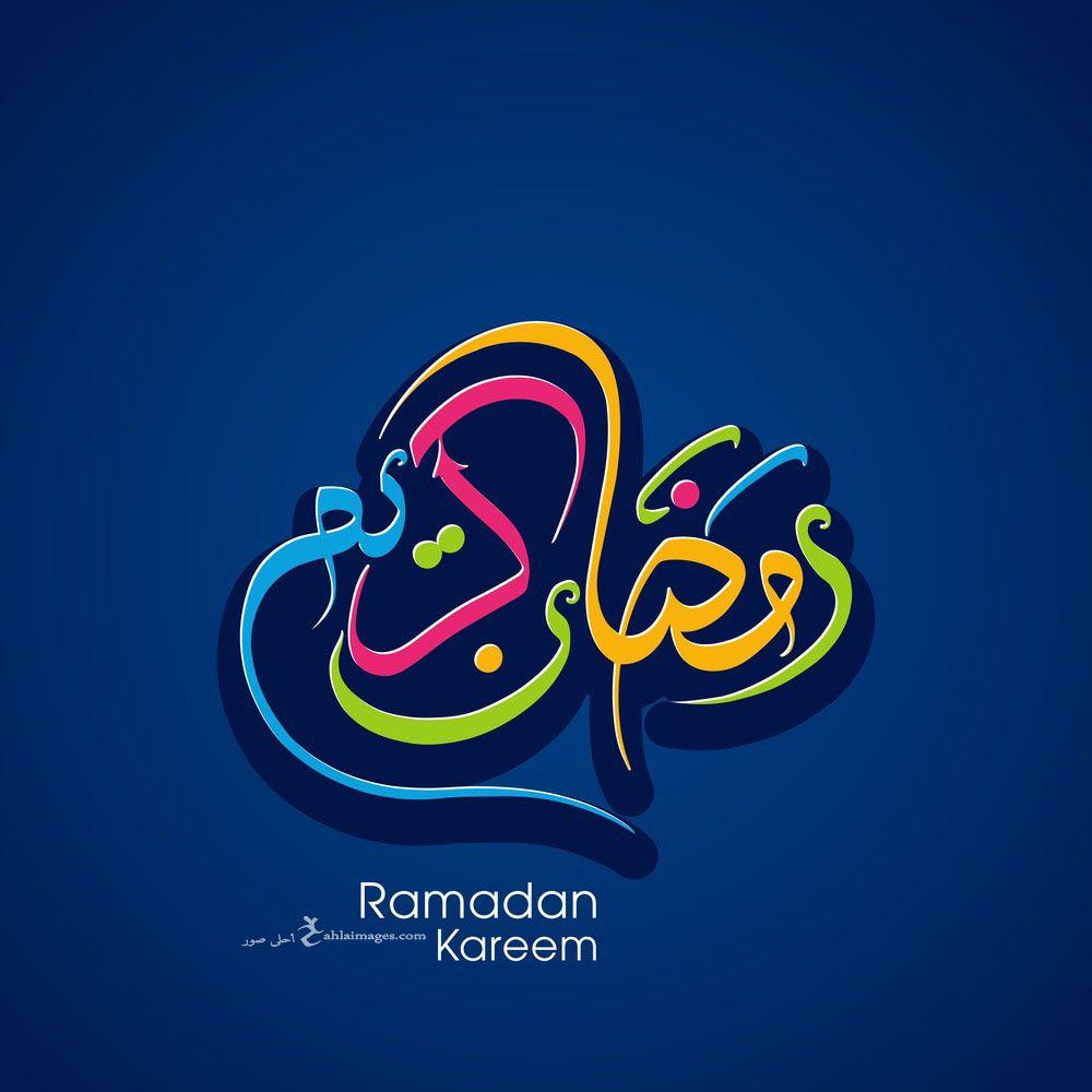 صور رمضان كريم 2021 تحميل تهنئة شهر رمضان الكريم Ramadan Ramadan Kareem Art Drawings For Kids