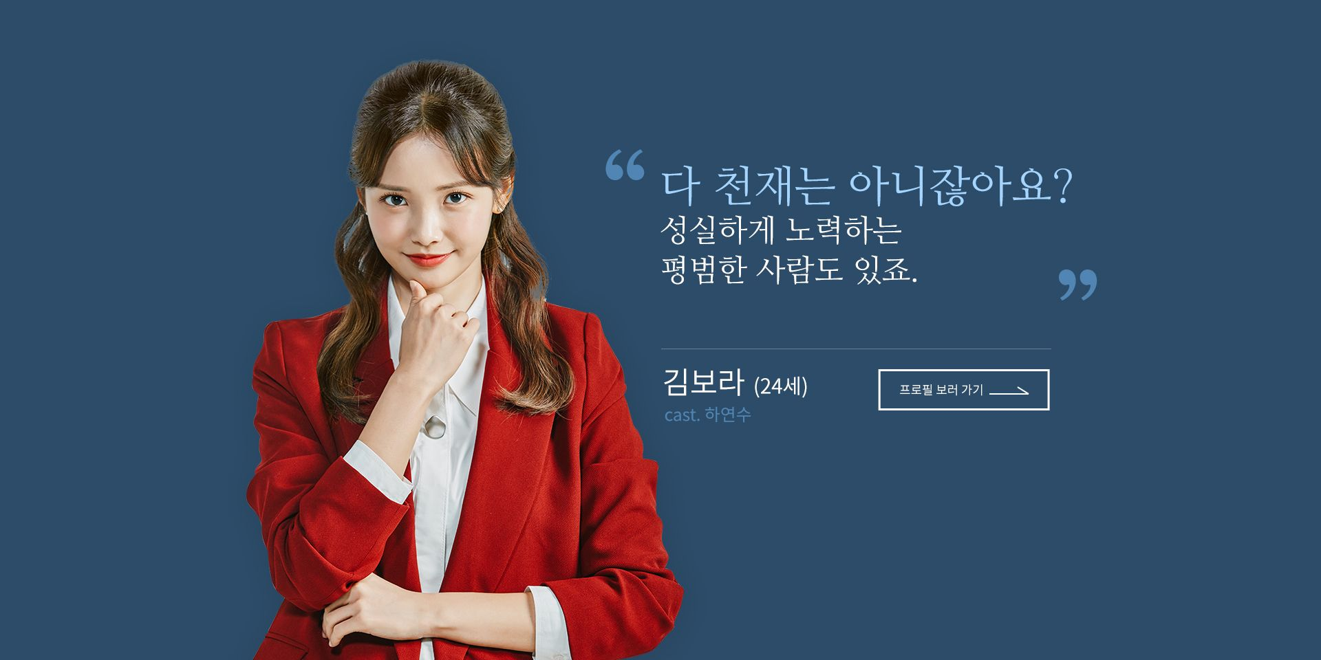 "This Korean Drama ""Rich Man – 리치맨"" is about Lee Yoo-chan (Kim Jun"