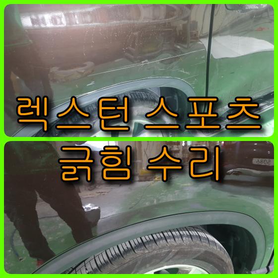 렉스턴 스포츠 휀다 긁힘 수리 판금도색 복원 2020 스포츠 자동차 도장
