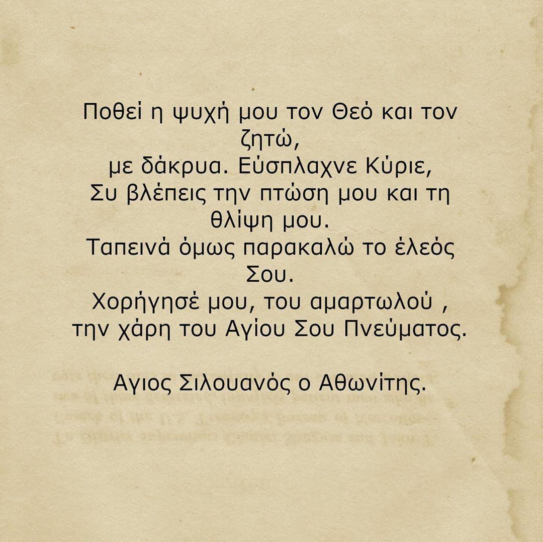 """Ορθόδοξη Χριστιανική Πίστη on Instagram: """"#orthodoxfaith #religion #faith #pneumatika #apofthegmata #thriskeia #quotes #orthodoxy #christianity #jesuschrist #greekquotes #orthodox…"""""""