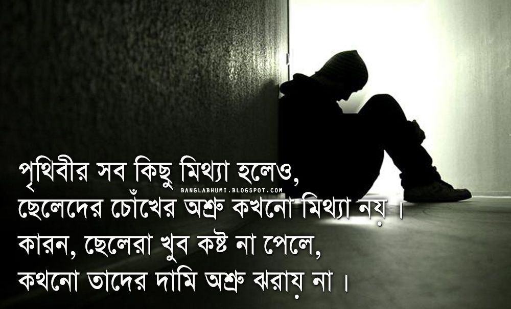 Drowing Sad Love Bangla: Bengali Sad Love Quotes Picture