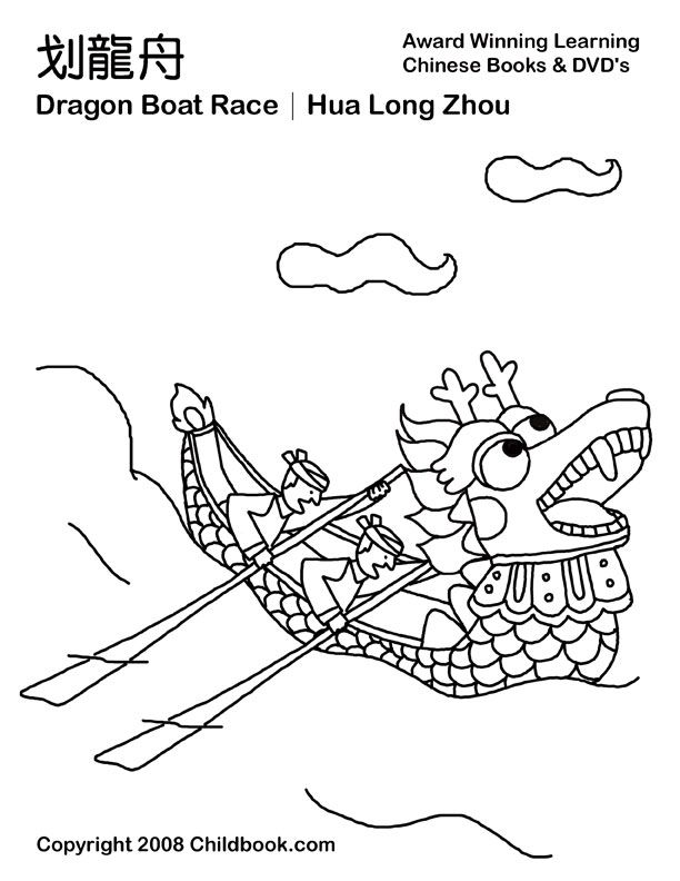 Chinese New Year Pictures Dragon Boat Festival Coloring Page Picture