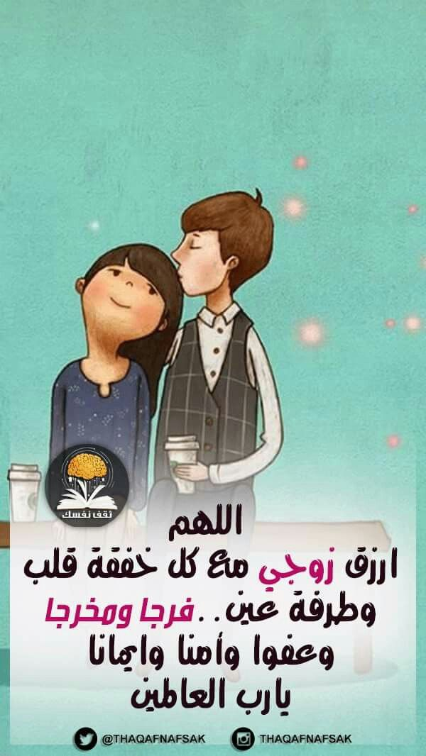 Pin By Doaa Nasser On زوجي Love Messages Arabic Quotes Roman Love