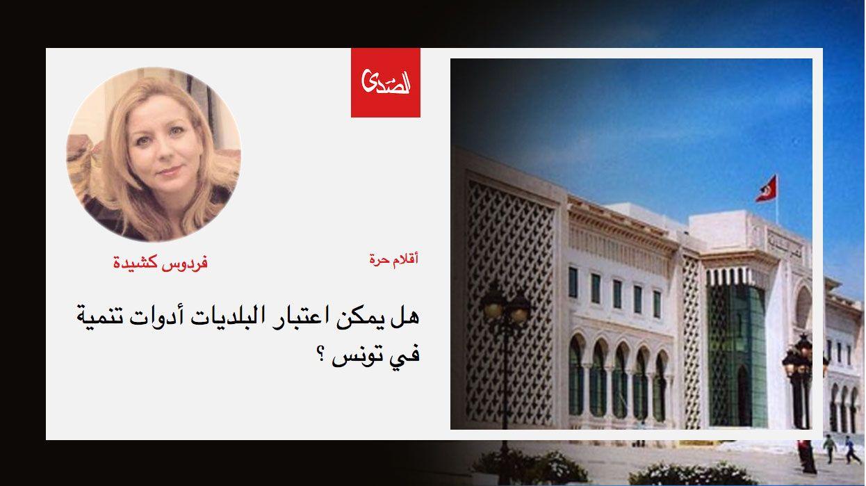 هل يمكن اعتبار البلديات أدوات تنمية في تونس الصدى نت Movie Posters Movies Poster