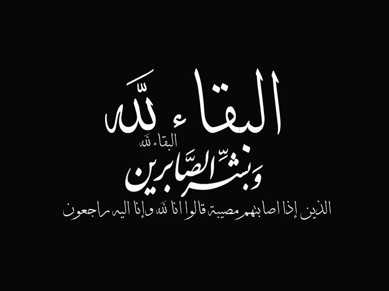 Pin By صورة و كلمة On تعزية ومواساة Islamic Love Quotes Islamic Phrases Islamic Art Calligraphy