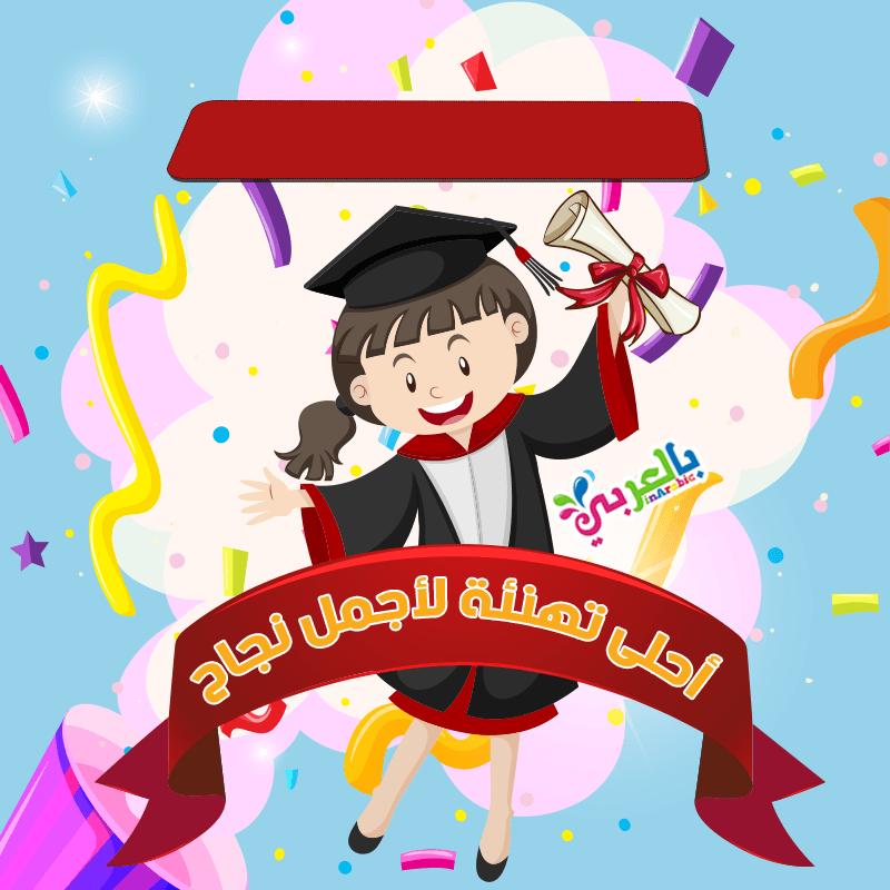 شهادة تقدير للاطفال جاهزة للكتابة عليها شهادات تهنئة للاطفال بالعربي نتعلم Butterfly Art Drawing Butterfly Art Flower Letters