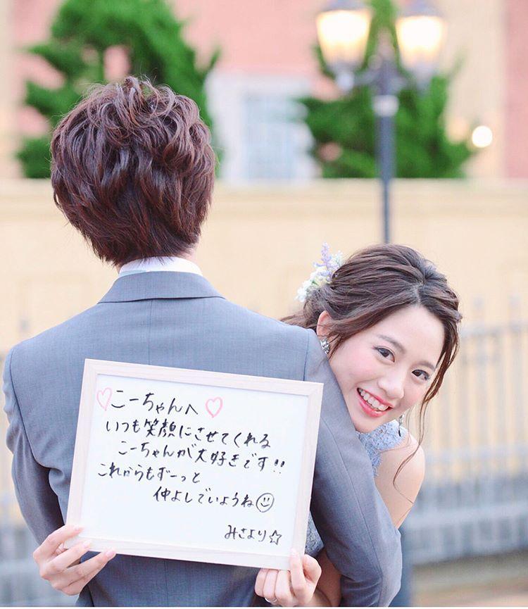 プレ花嫁の結婚式 ウェディング メディアmarryマリーさんはinstagramを利用しています 前撮りで ラブレター 交換 とっても可愛いアイデアを発見しました ホワイトボード にお互いへのメッセージを書きあって ウェディング ウェディング 前撮り