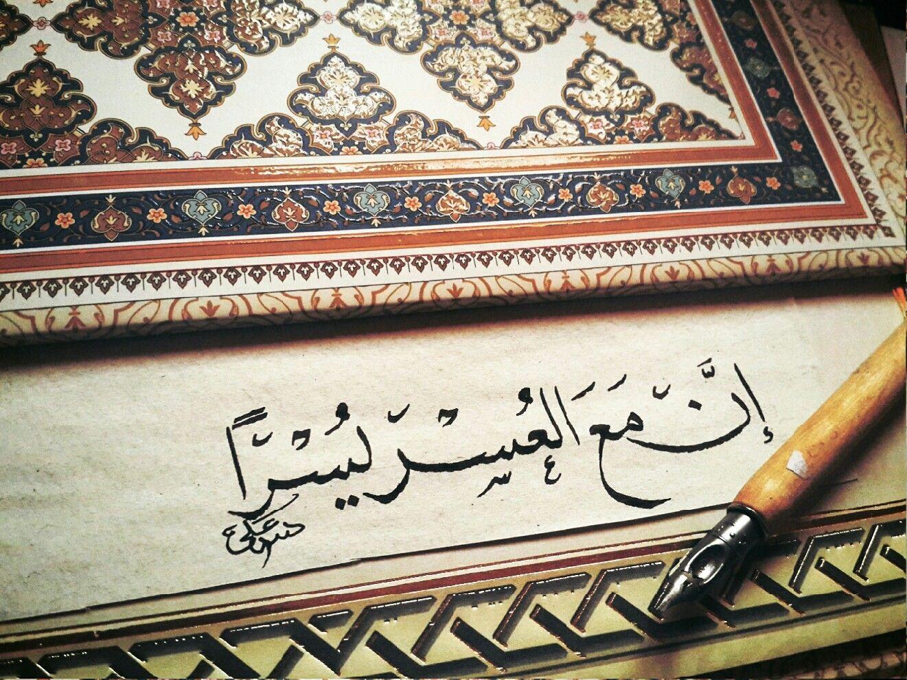 ان مع العسر يسرا خطي Islamic Calligraphy Islamic Art Calligraphy Calligraphy Artwork