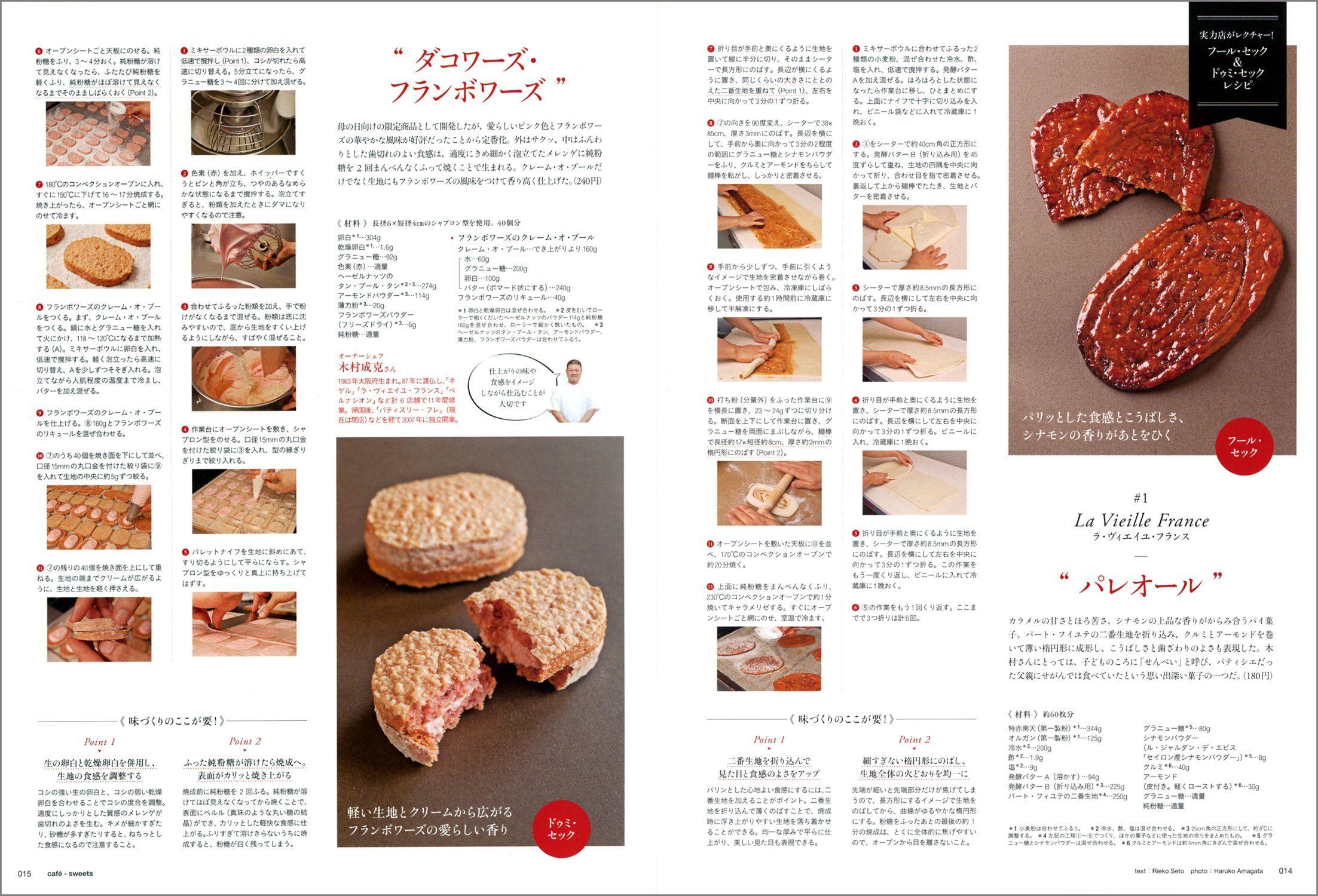 Amazon.co.jp: cafesweets (カフェスイーツ) vol.172 (柴田書店MOOK