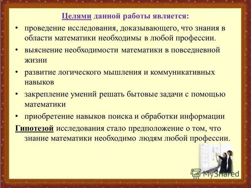 Основные типы растительности россии урок география 8 класс