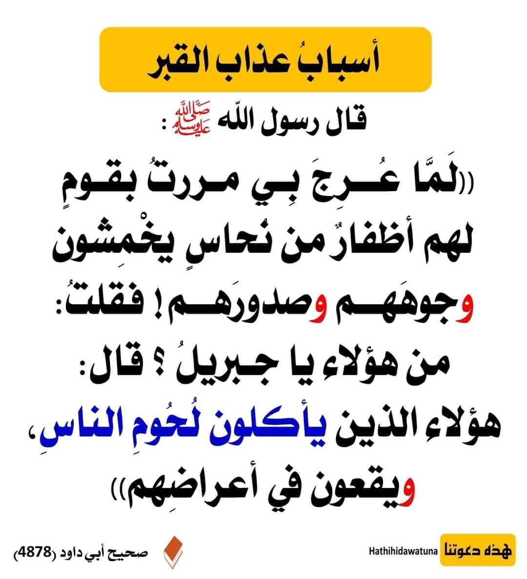 Pin By Akram On Hadith Qudsi Islamic Quotes Quotes Ahadeeth