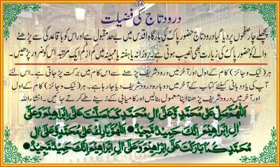 Image result for durood e khizri benefits in urdu | Jungle 2
