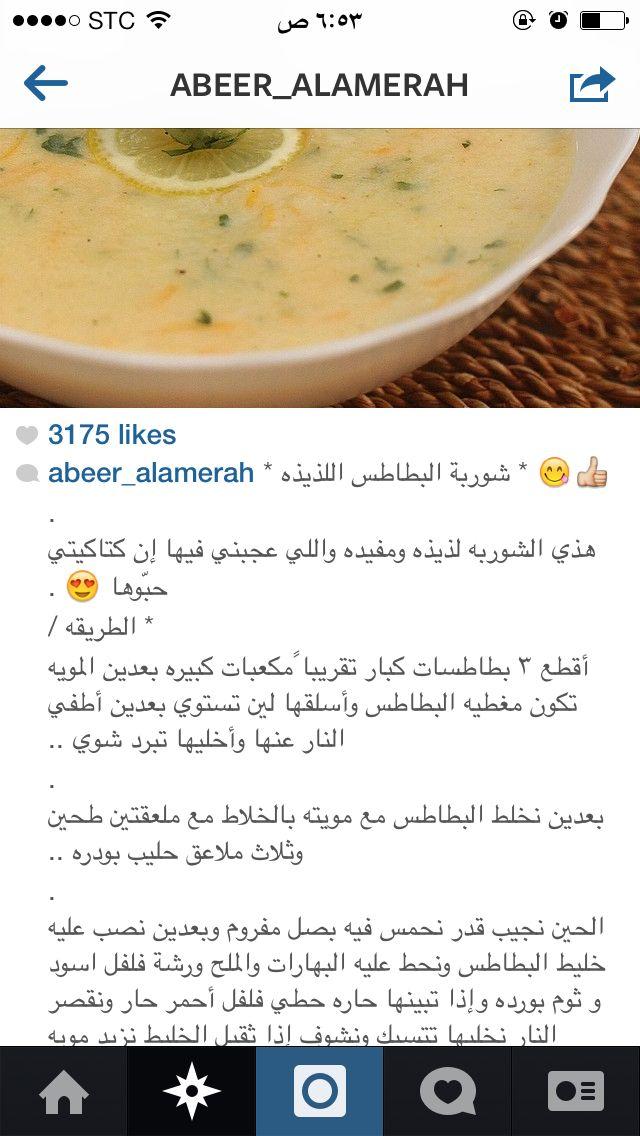 شوربة بطاطس Arabic Food Food Recipies Recipes