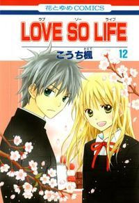 Love So Life Manga - Read Love So Life Online at MangaHere