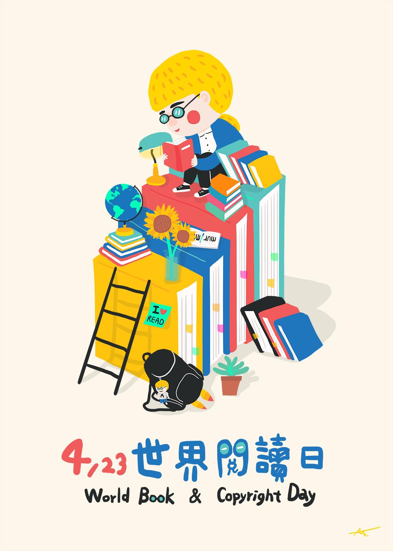 世界閱讀日一起來讀書吧!