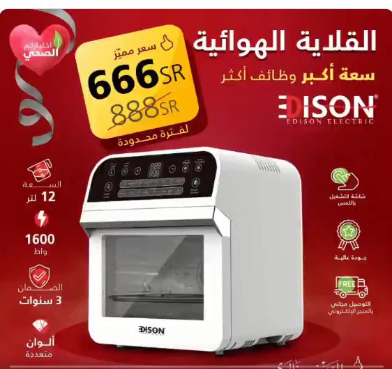 عروض السيف غاليري علي الاجهزة المنزلية اليوم السبت 19 اكتوبر 2019 Https Www 3orod Today Saudi Arabia Offers Saif 17 Html Kitchen Appliances Edison Jau