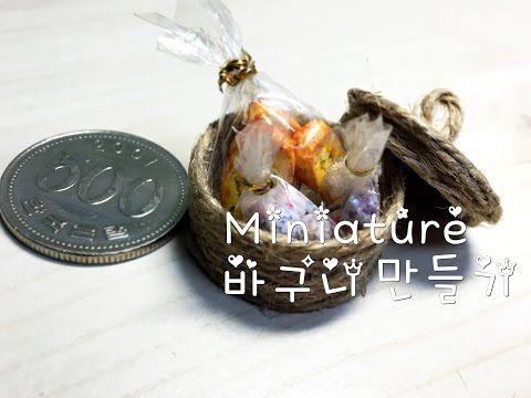 [Miniature] 바구니 만들기_basket - YouTube