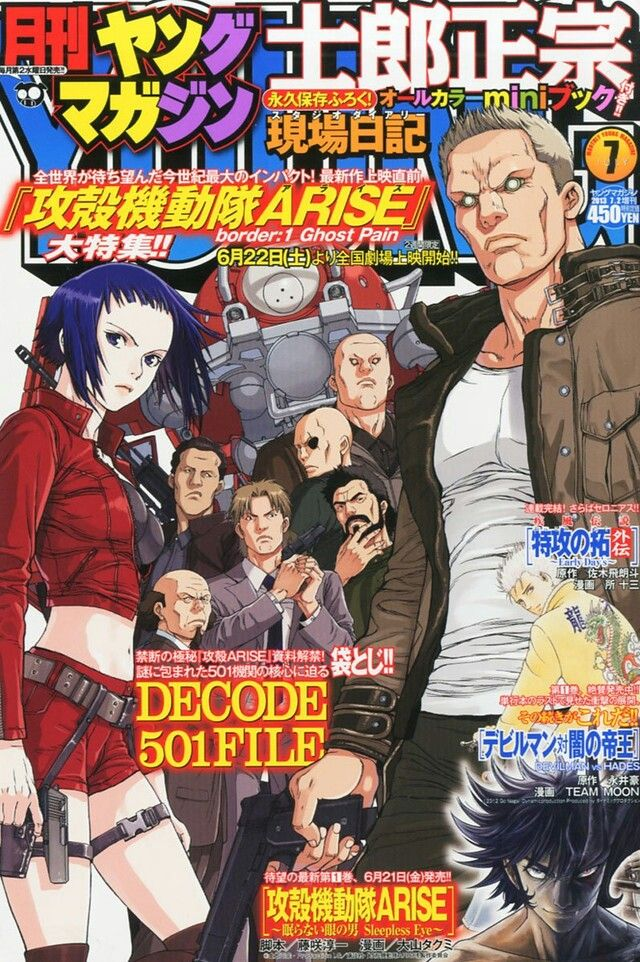 Arise Ghost in the shell