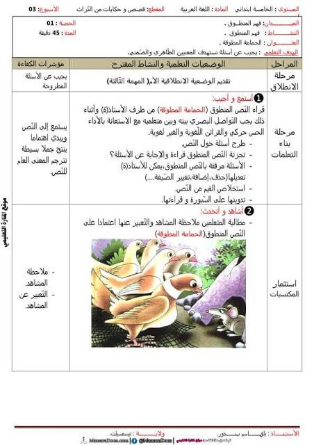 مذكرات السنة الخامسة 5 ابتدائي في اللغة العربية المقطع السابع الاسبوع الثالث وفاء صديق