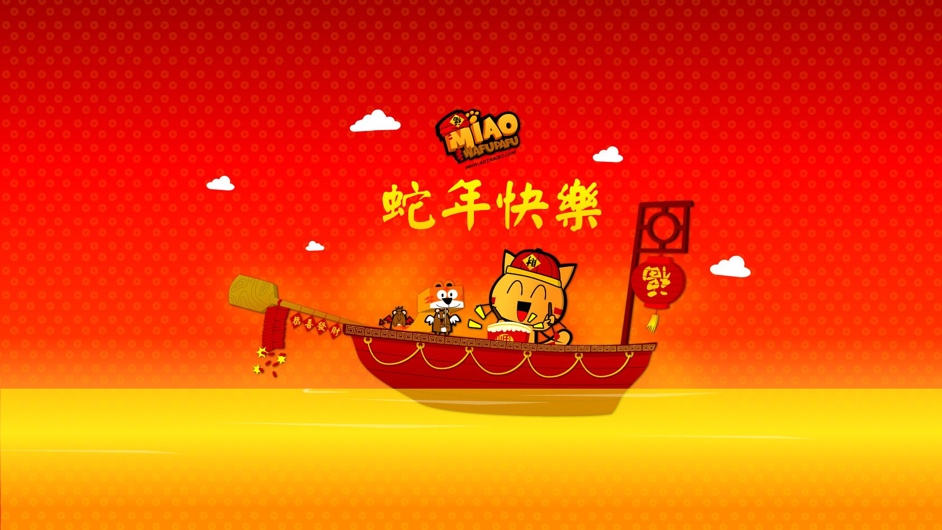 Cute Chinese New Year Wallpaper