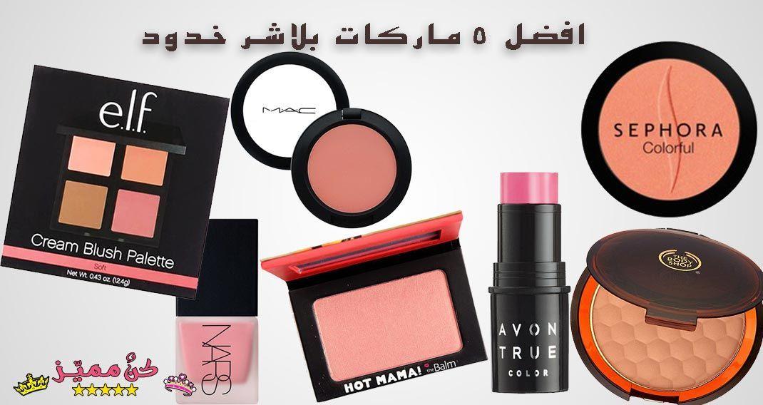 افضل 5 ماركه بلاشر خدود طبيعي و ثابت لمكياج ناعم Top 5 Brand Blusher Natural And Firm Balm For Soft Makeup Blusher Cream Blush Blush Palette