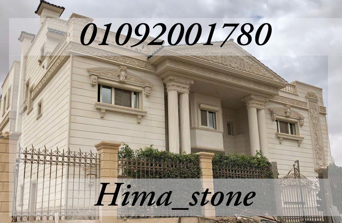 حجر هاشمى ابيض ازازى 01092001780 Outdoor Decor Stone Outdoor