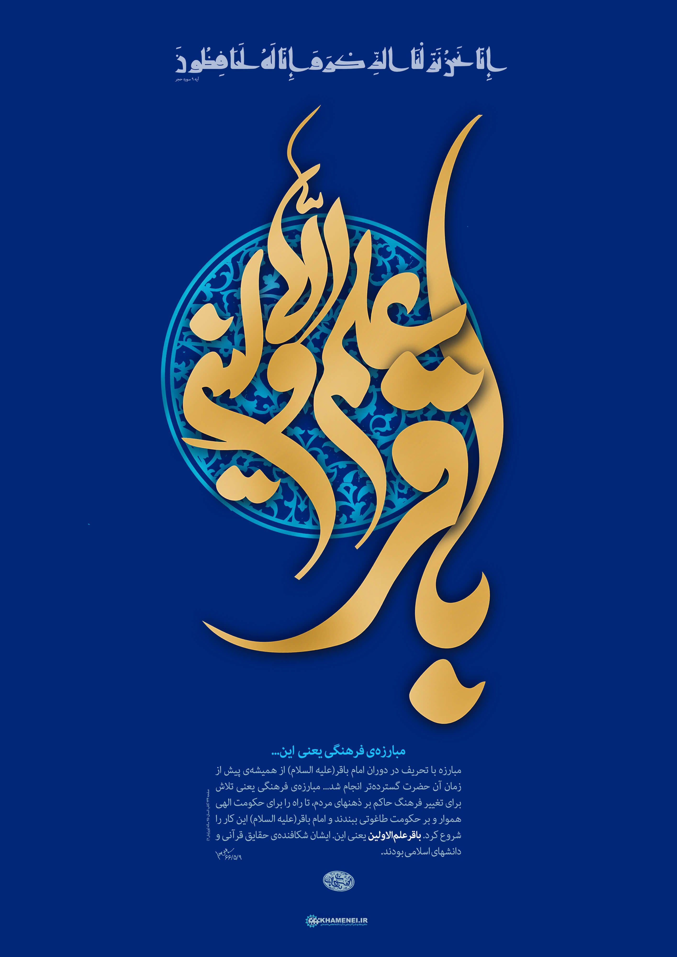 امام باقر علیه السلام و مبارزه ی فرهنگ Islamic Art Islamic Wallpaper Art Movement