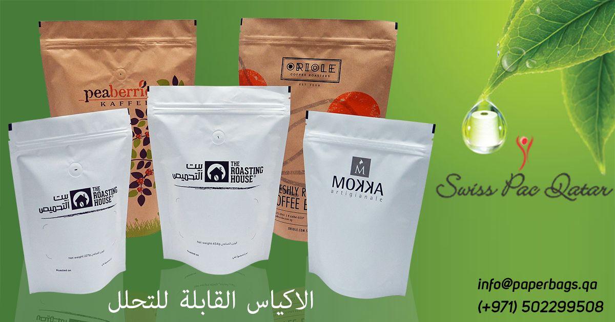 نحن تصنيع والأسهم البني ورقة بيضاء أكياس قابلة للتحلل علامتنا التجارية للحقائب القابلة للتحلل هي Bak2earth Biodegradable Products Biodegradable Bags Roasting