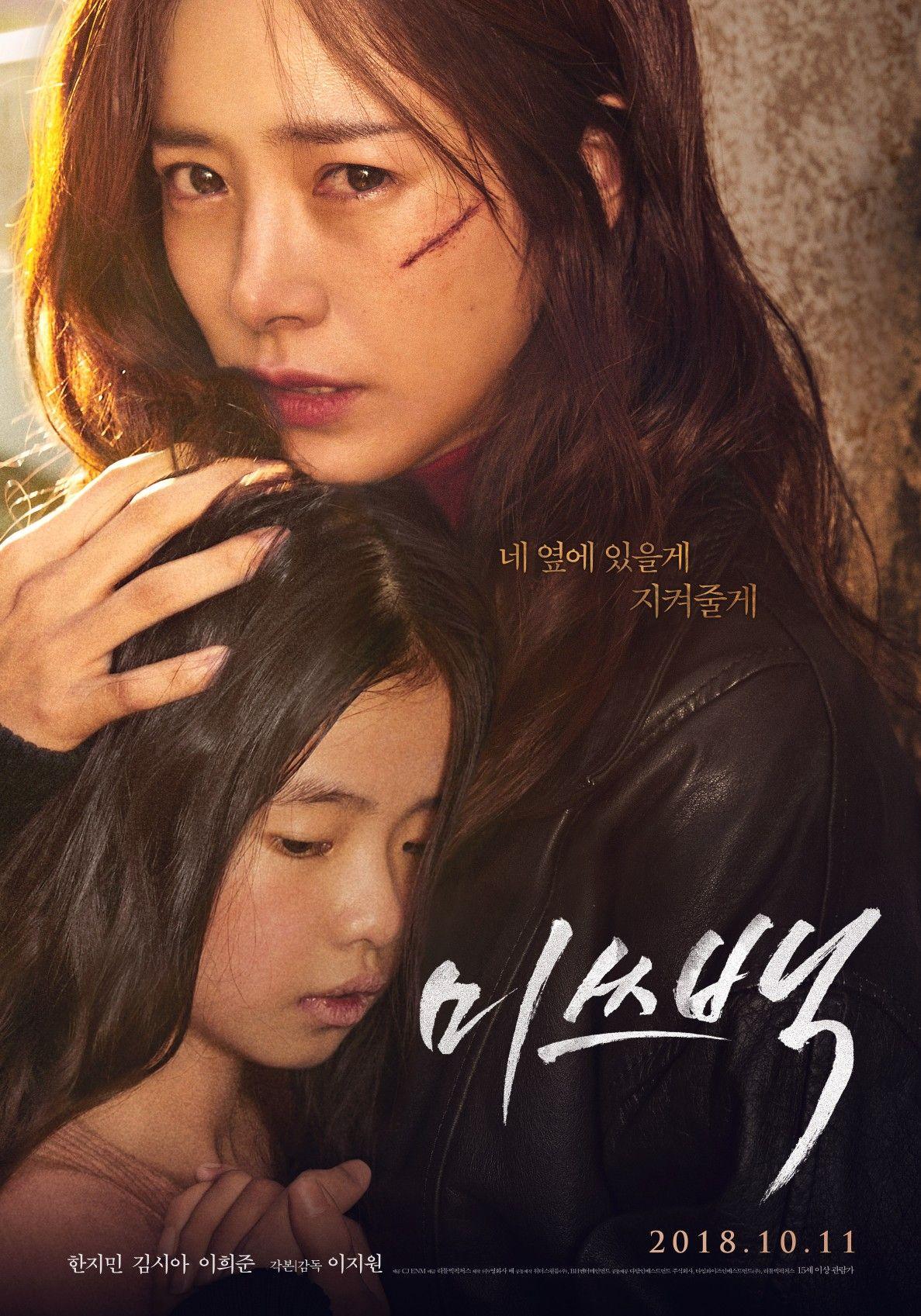 Image result for miss baek poster