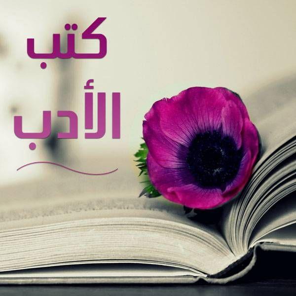 مكتبة تحميل الكتب مجانا تحميل و قراءة Pdf مجانا Ebooks