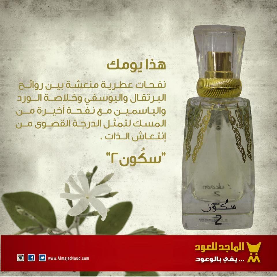 هذا يومك مع سكون 2 الماجد للعود عطور عطورات مزاج روائح السعودية Perfume Bottles Perfume Bottle