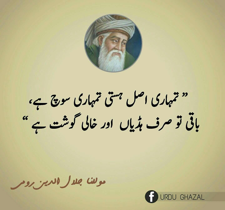 Quotes In Urdu: Pinteres…