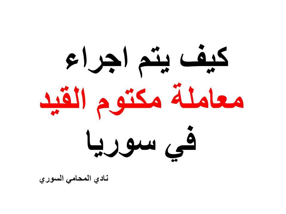 كيف يتم اجراء معاملة مكتوم القيد في سوريا Arabic Calligraphy Calligraphy Arabic