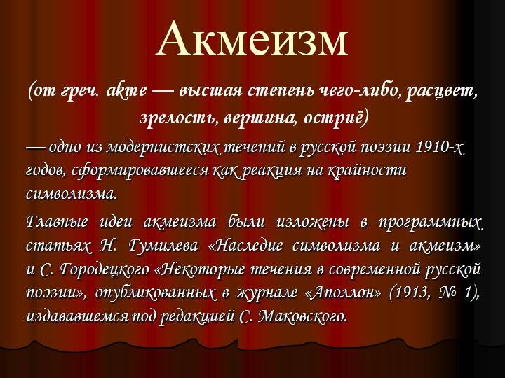 Russian Serebrianogo Veka