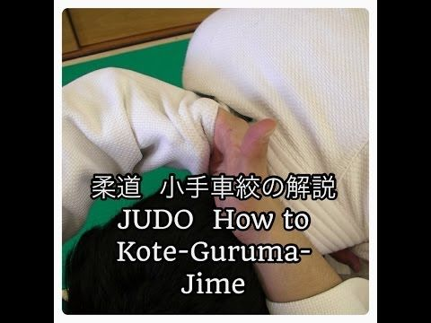 柔道・小手車絞めの解説 JUDO How to Kote-Guruma-Jime - YouTube
