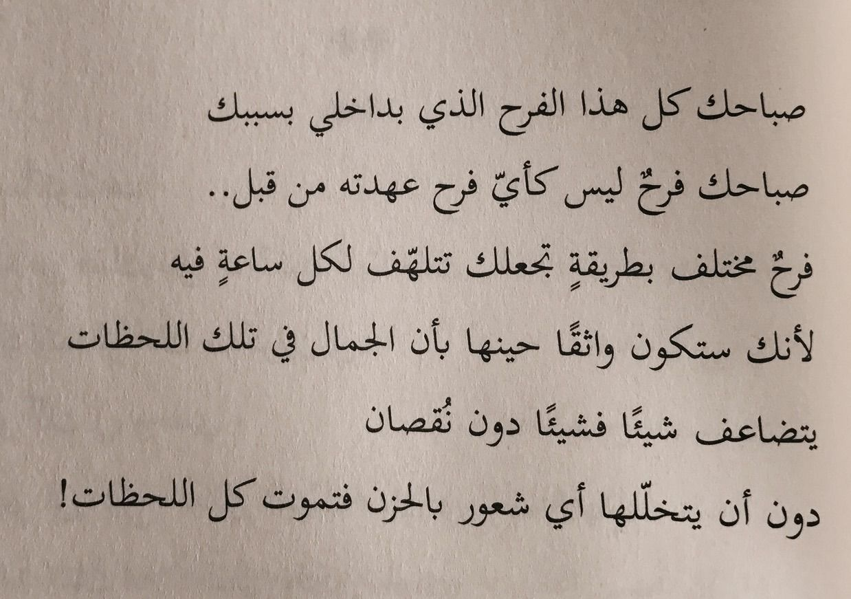اقتباسات من تصويري كتاب قبيلة نساء خالد الزايدي Calligraphy Quotes Love Quotes For Book Lovers Morning Love Quotes