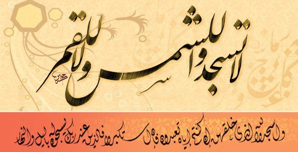 وجعلنا من بين ايديهم سدا Google Search New Life Life Arabic Calligraphy