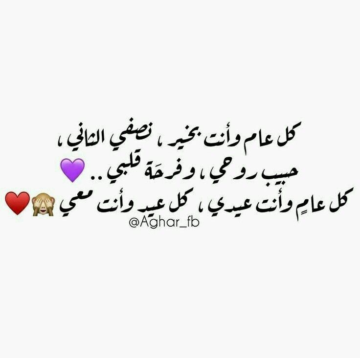 Pin By 3eba On زوجي Love Quotes For Wedding Love Quotes Wallpaper Birthday Girl Quotes