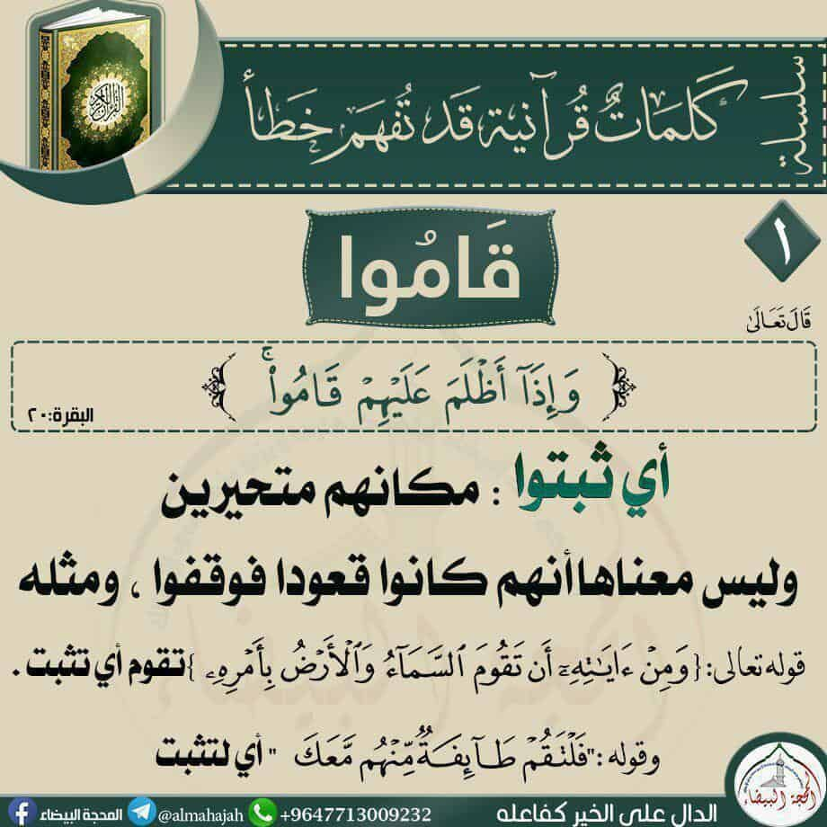 كلمات قرآنية تفهم خطأ موسوعة Quran Quotes Verses Quran Quotes Islamic Phrases