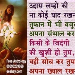 Best Quotes In Hindi For Love 300x300 Best Quotes In Hindi For Love