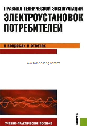 Awesome dating websites